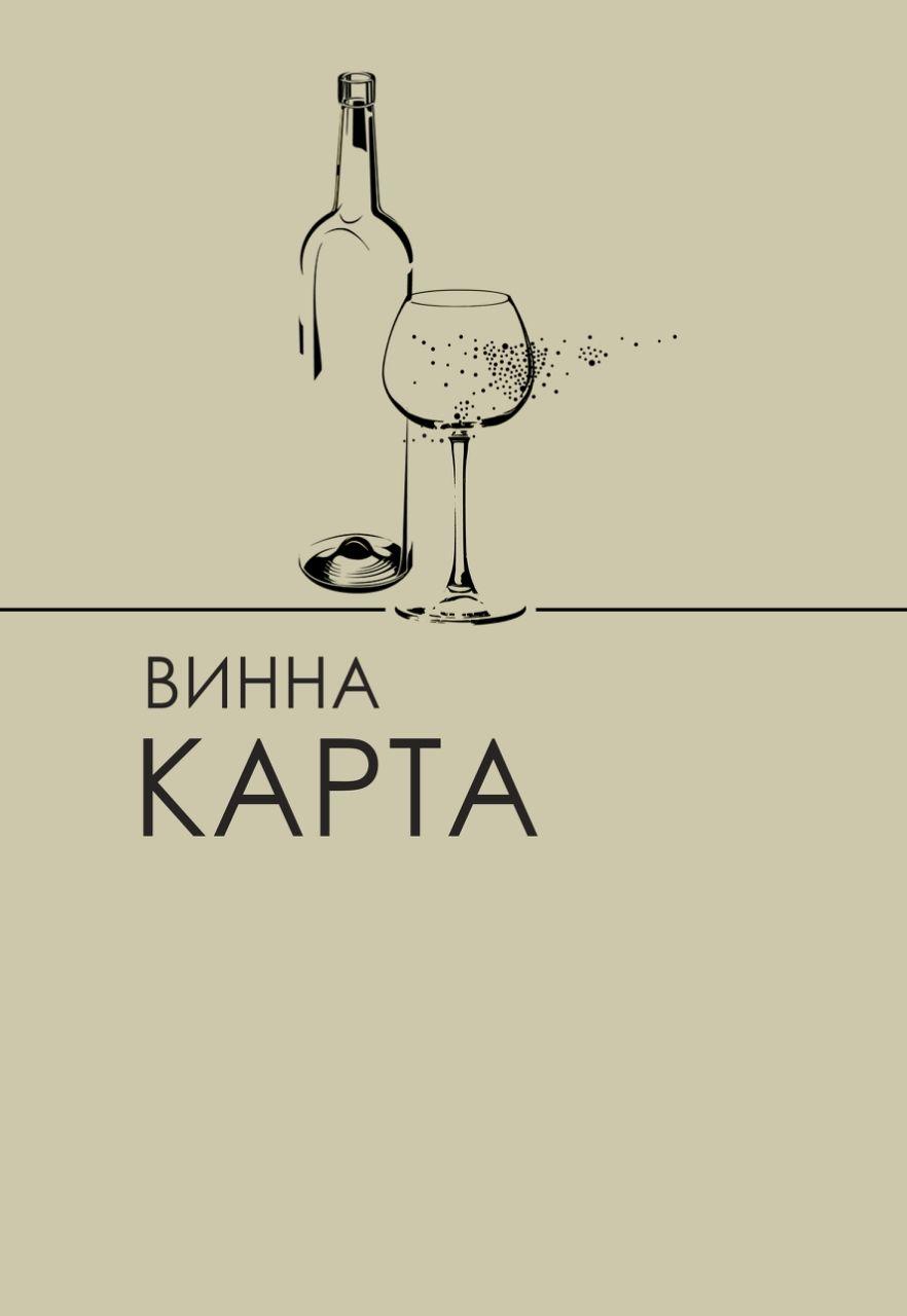 Карта вин