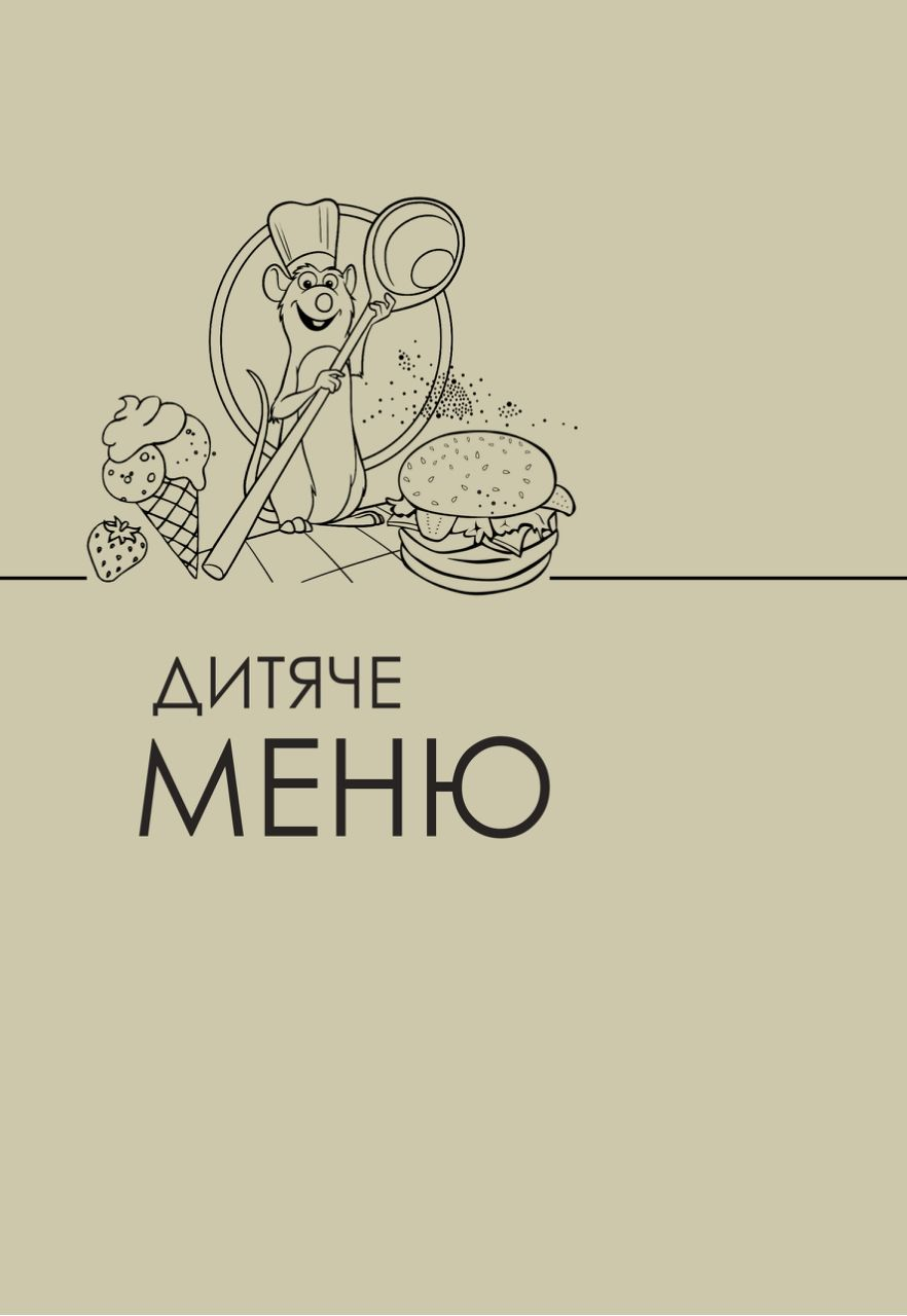 Сhildren*s menu
