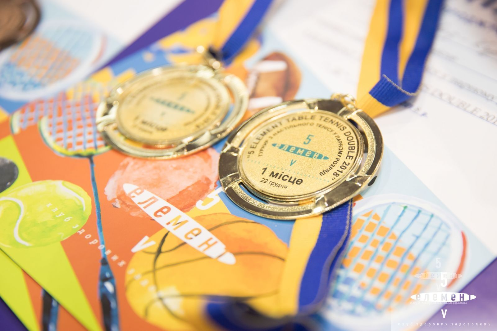 Ежегодный парный клубный турнир по настольному теннису— фитнес-клуб 5 элемент