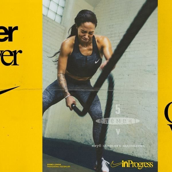 Юбилейная фитнес конвенция Nike— фитнес-клуб 5 элемент
