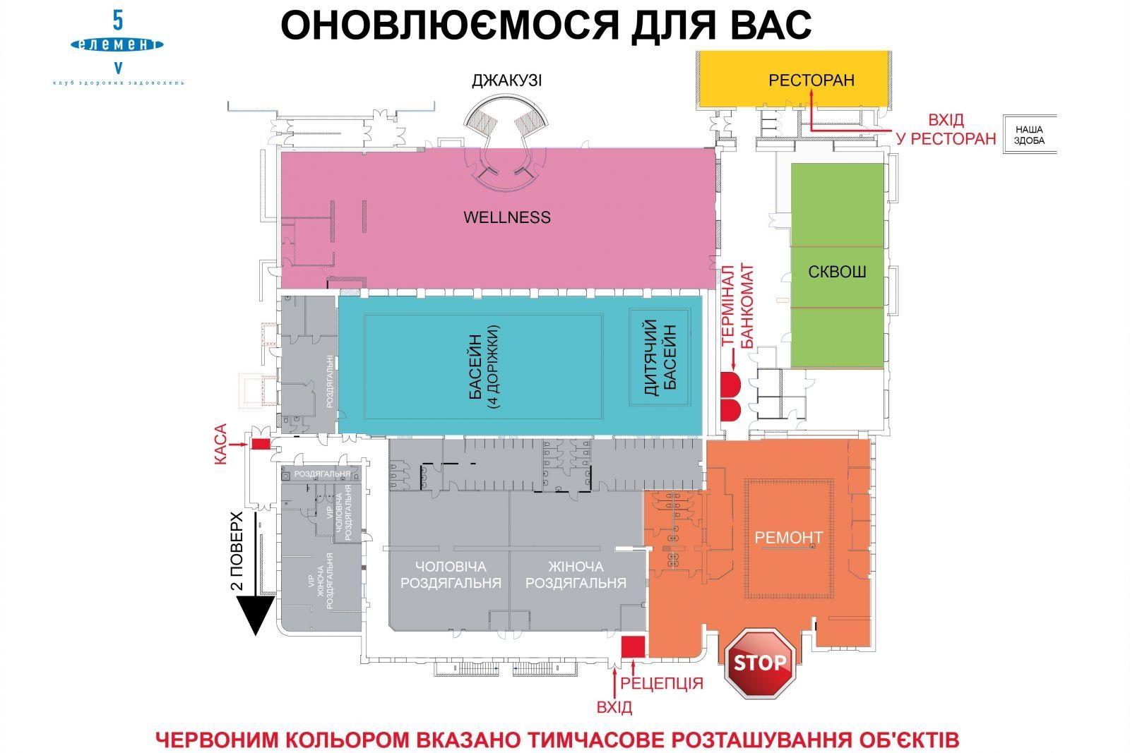 Капітальний ремонт на центральній рецепції нашого клубу— фітнес-клуб 5 елемент