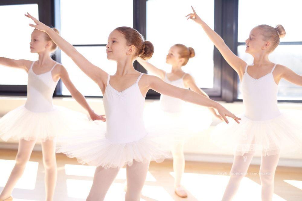 Школа классической хореографии для детей— фитнес-клуб 5 элемент