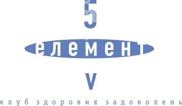 Шановні члени клубу — фітнес-клуб 5 елемент