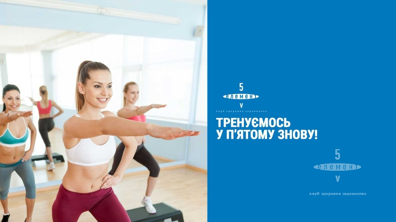 1 июня - открытие клуба— fitness club 5 element