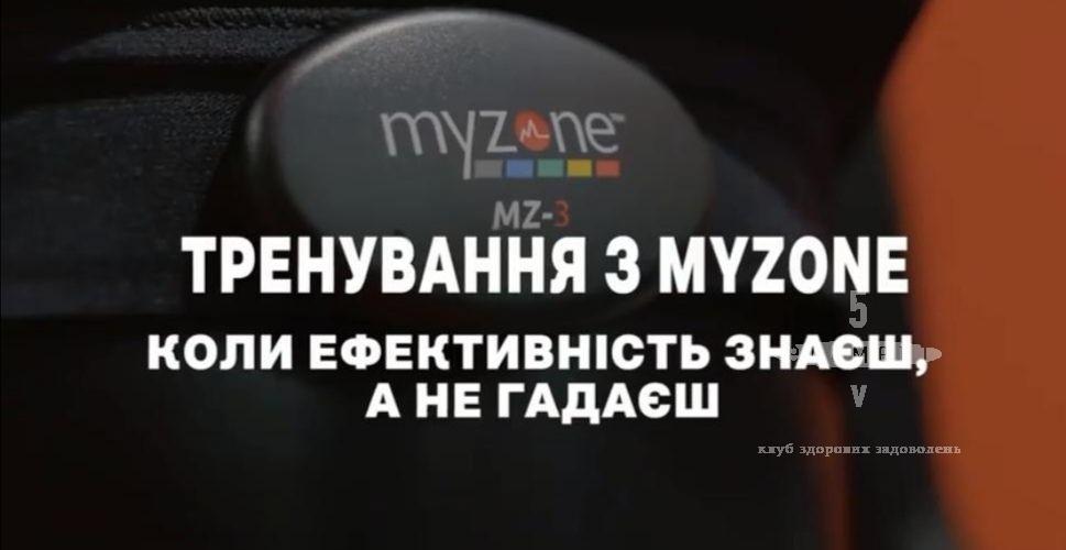 MyZone - мое сердце— фитнес-клуб 5 элемент