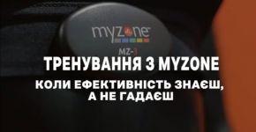 MyZone - моє  серце— фітнес-клуб 5 елемент