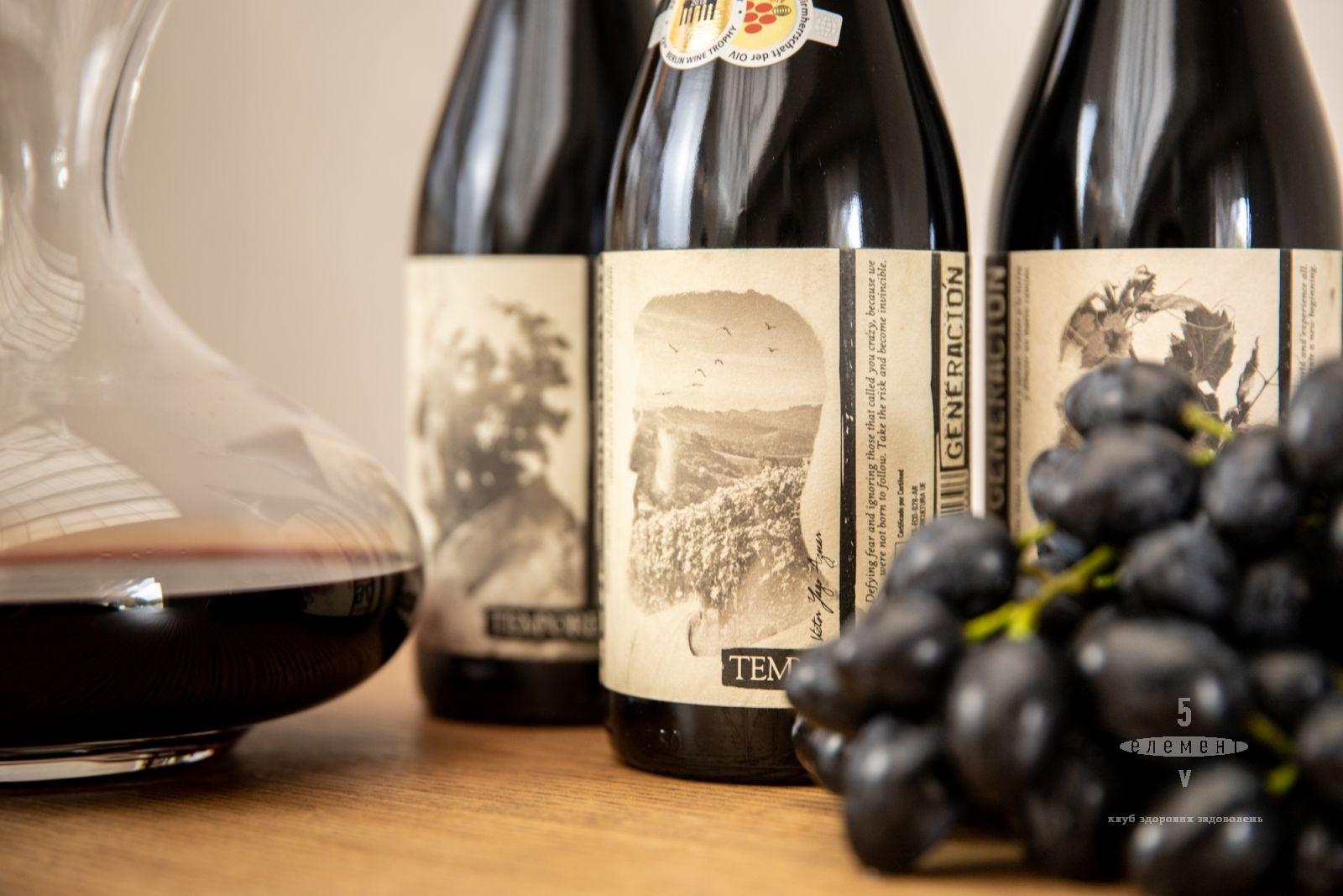 Фестиваль красных органических испанских вин— фитнес-клуб 5 элемент