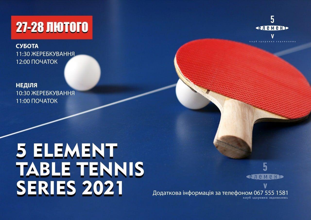 5 element  tabletennis series 2021— фитнес-клуб 5 элемент