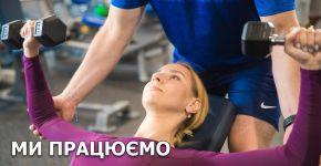 Клуб здоровых удовольствий «5 элемент» продолжает работать!— фитнес-клуб 5 элемент