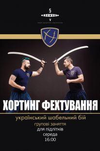 Хортинг фехтование— фитнес-клуб 5 элемент